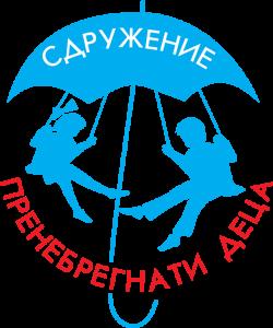 """СДРУЖЕНИЕ """"ПРЕНЕБРЕГНАТИ ДЕЦА"""" - ECPAT България"""